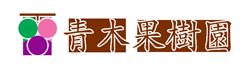 新鮮・完熟果物を直送 青木果樹園-藤稔誕生の直売所-