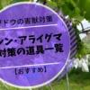 【ブドウの鳥獣害対策】ハクビシン避けの道具を設置して被害を減らす方法
